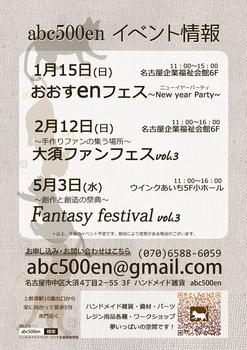 イベント情報.jpg