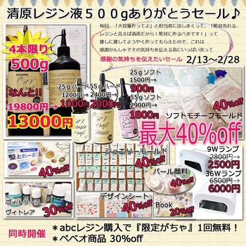 キヨハラセール - コピー.jpg